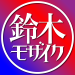 鈴木モザイク